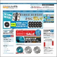 ダイヤモンドカッター専門店ヒダカ