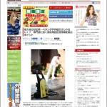ガジェット通信に「高圧洗浄機専門店ヒダカショップ」が掲載!