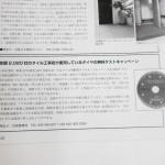 「タイルの本」2月号にKSダイヤモンドカッターが掲載されました
