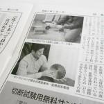 日本石材工業新聞2月5日号にKSダイヤモンドカッターが掲載されました