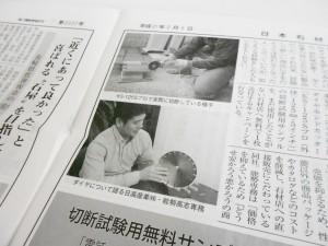 日本石材工業新聞平成27年2月5日号に掲載されました