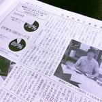 日本石材工業新聞6月5日号に再びKSダイヤモンドカッターが掲載されました
