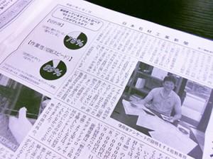日本石材工業新聞 6月5日号に掲載されました