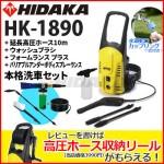 ヒダカ 家庭用 高圧洗浄機 HK-1890 本格洗車セット