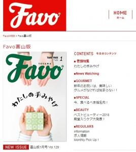 favo富山版_表紙