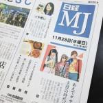 日経流通新聞「日経MJ」 パシャウォッシュ スプレーモップライトが紹介されました