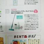 四国新聞「itsumo(Vol.12)」パシャウォッシュ スプレーモップライト セット掲載