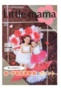 リトルママ_表紙