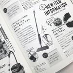 「ビルメン Vol.54」パシャウォッシュ スプレーモップ ライト掲載