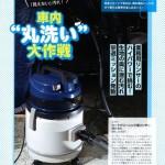 「カーグッズマガジン 8月号」にヒダカリンサーSRV-01Cが掲載されました