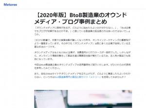 【2020年版】BtoB製造業のオウンドメディア・ブログ事例まとめ