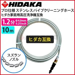ヒダカ 業務用 プロ仕様 洗管ホース 1.2分ステンレス スズランノズル 10m